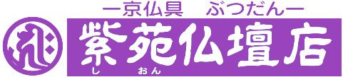 紫苑仏壇店 (しおんぶつだんてん)